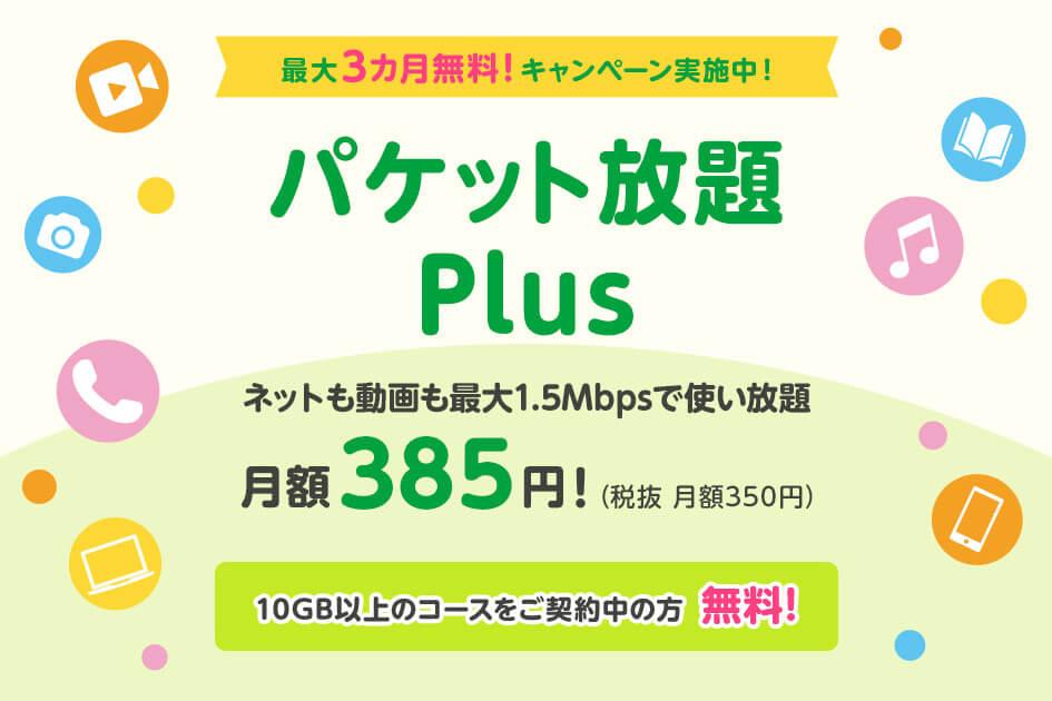 マイネオ パケット放題Plus 月額385円