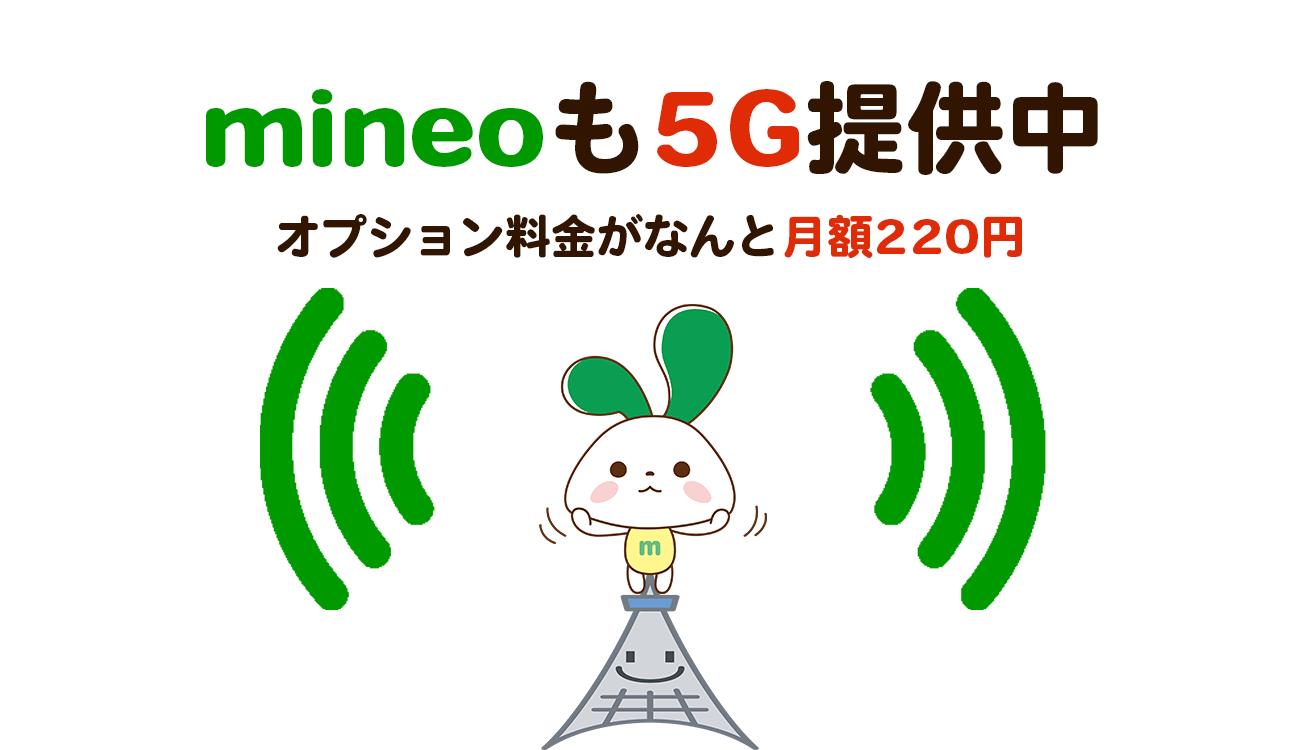 マイネオ 5G 提供中 月額220円