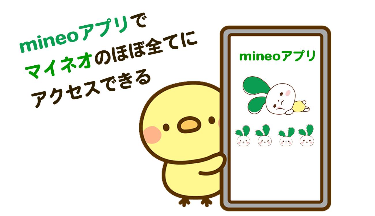 mineoアプリ マイネオアプリ マイネオのほぼ全てにアクセスできる
