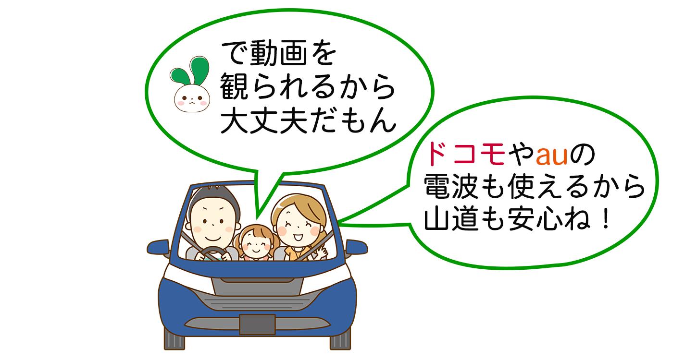 家族でドライブ マイネオで動画を見る ドコモやauの電波も使える