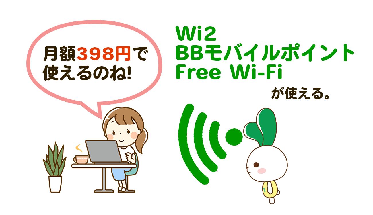 公衆LAN mineo WiFi by エコネクト Wi2・BBモバイルポイント・Free Wi-Fi