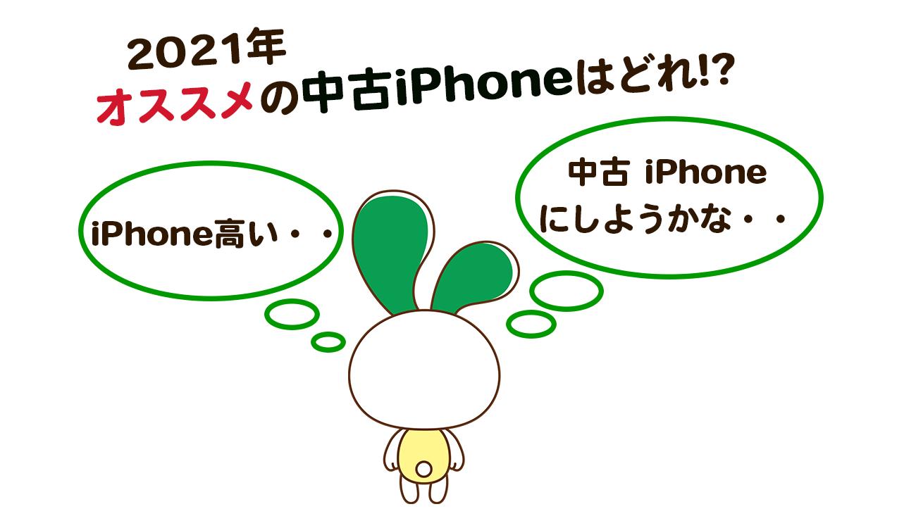 オススメの中古iPhone