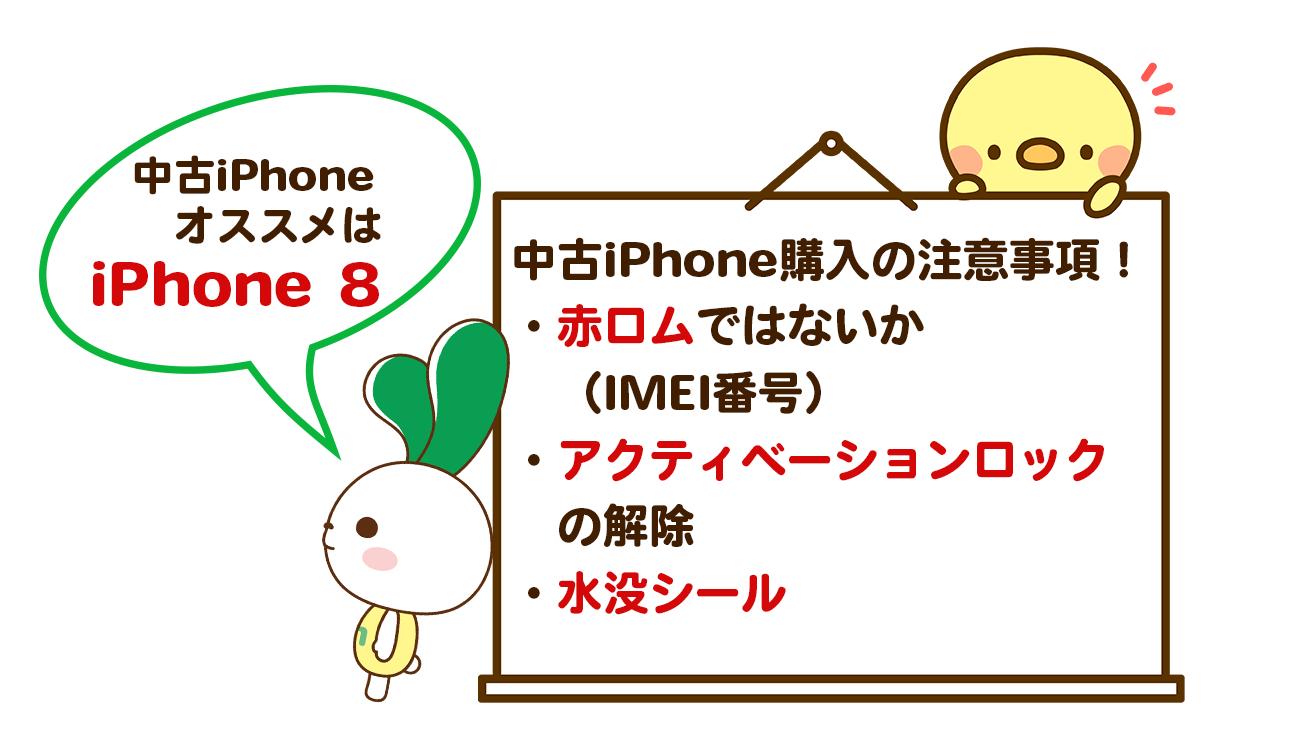 iPhone8 中古 購入時の注意事項