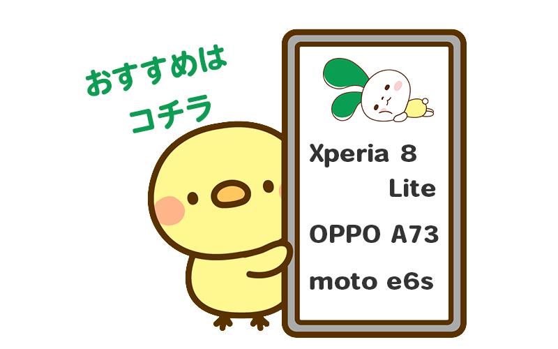 おすすめのスマホ スタイリッシュなXperia 8 Lite スペック番長のOPPO A73 最安のmoto e6s